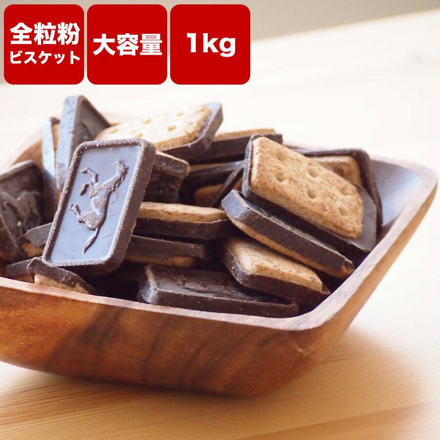【訳あり チョコビスケット(ダイジェスティブ)1kg(500g×2袋)】送料無料