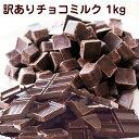 【訳ありチョコ ミルク 1kg(500g×2袋)】