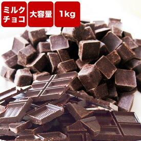 【訳あり チョコミルク 1kg (500g×2袋)】 《送料無料》クール便 ミルク チョコレート 手作り 製菓 お菓子作り