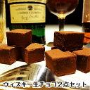 ウィスキー チョコレート ボンボン スペイサイドモルト アイラモルト 詰め合わせ