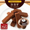 ポイント キャペーン チョコレート ベルギー クーベルチュール クリーム アウトレット