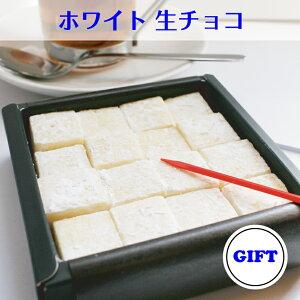 ホワイトデー お返し ギフト 生チョコレート ホワイト 16粒入り あす楽 gift 限定 スイーツ 手土産 食品 プレゼント white 義理チョコ 会社 大量 お菓子 プチギフト ラッピング かわいい おしゃ
