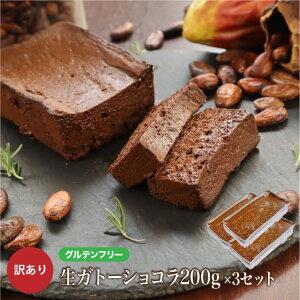 グルテンフリー 訳あり 生 ガトーショコラ 600g(200g×3本) お菓子 洋菓子 わけあり 小麦粉不使用 送料無料 チョコレートケーキ チョコレート ケーキ お取り寄せ スイーツ 洋菓子 大人 人気 ブラ