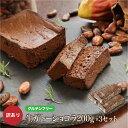 グルテンフリー 訳あり 生 ガトーショコラ 600g(200g×3本) お菓子 洋菓子 わけあり 小麦粉不使用 送料無料 チョコレ…