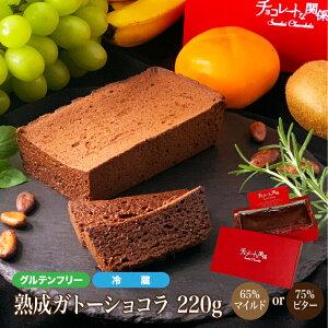 グルテンフリー 熟成 ガトーショコラ 65% マイルド 75% ビター 250g 送料無料 チョコレートケーキ チョコレート ケーキ お取り寄せ スイーツ 高級 洋菓子 大人 人気 ブラウニー 冷蔵 ギフト