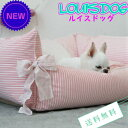 NEW【Louisdog ルイスドッグ】セレブ 犬用品 ベッド Blush Boom(ストライプエジプシャンコットン) petit 超小型…