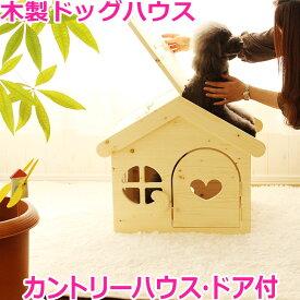 犬 ハウス ベッド 犬小屋 ドッグハウス 木製 ハンドメイド かわいい 室内用 ペットハウス カントリー家具 オリジナル ケージ ゲージ ドッグ ハンドメイド 小型犬 送料無料 日本製 ハンドメイド ちわわ ドッグハウス 犬の家 ペキニーズ ヨーキー ダックス