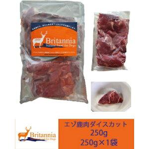 ペット用シカ肉フード【エゾ鹿肉 ダイスカット 250g(冷凍)】生肉 猫用 北海道産野生のエゾシカ肉