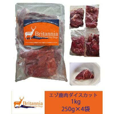 ペット用シカ肉フード【エゾ鹿肉 ダイスカット 1kg(冷凍)】生肉 猫用 北海道産野生のエゾシカ肉