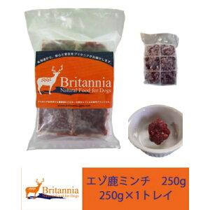ペット用シカ肉フード【エゾ鹿肉 ミンチ 250g(冷凍)】生肉 猫用 北海道産野生のエゾシカ肉