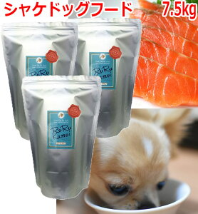 【ルルカムイ シャケドッグフード 7.5kg】犬用 鮭 サケ 魚 北海道産 無添加 無香料 無着色 穀物不使用 国産 日本製 ペットフード 安心安全 アレルギー対策 グルテンフリー グレインフリー 鮭