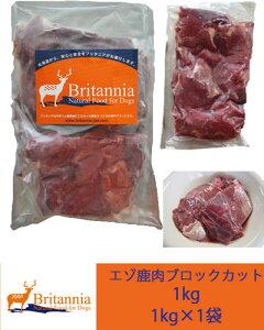 ペット用シカ肉フード【エゾシカ 大きめカット 1kg(冷凍)ダイスカットより少し大きめにカットしています】犬用 北海道産野生のエゾ鹿肉 生肉 えぞ鹿 手作り ご飯 安心 安全 アレルギー対
