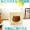 ねこハウス オリジナル キューブ 猫 ネコ キャット 猫小屋 ベッド 家 カントリー家具 ベッド パイン材 かわいい おしゃれ 木製 肉球 プレゼント キャットハウス ネコハウス ハンドメイド 手作り 猫ハウス オリジナルデザイン 日本製 国産 キャットタワー
