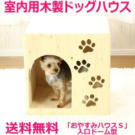 犬小屋 室内 室内用 木製 ドッグハウス 犬 ハウス おしゃれ ベッド 家 ペット かわいい ペットハウス 犬用 ケージ ゲージ 小型犬 チワワ 手作り カントリー家具 日本製 国産 安心安全 おしゃれ 犬の家 犬の日