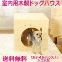 犬 ドッグ ハウス ベッド 犬小屋 室内用 木製 かわいい ケージ ゲージ 小型犬 ペット用家具 無垢材 ペットハウス ハン…