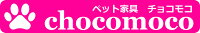 chocomoco チョコモコ ペット用品