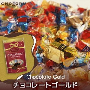 magokoro チョコレートゴールドチョコレート チョコ ミルクチョコ ビターチョコ ハイミルクチョコ 個包装 プチギフト ギフト