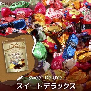 magokoro スイートデラックスチョコレート キャラメル キャンディ アソート プチギフト ギフト 個包装 お配り