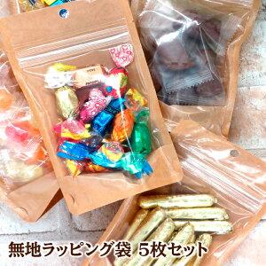 【2/25ポイント2倍】無地ラッピング袋 5枚セットラッピング 袋 割れチョコ チョコレート お祝い 誕生日 小分け お返し プチギフト ホワイトデー ホワイトデー