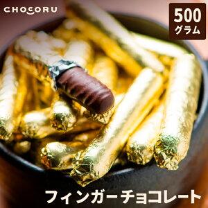 フィンガーチョコ500gお菓子 個包装 チョコレート 業務用 大容量 お徳用 まとめ買い ビター ビスケット 小分け ばらまき ギフト スイーツ 贈り物 お祝い 誕生日 大袋 あす楽 シェア