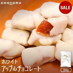 【SALE】アップルチョコ ホワイト500gりんごチョコ アップルチョコ チョコレート フルーツチョコ りんご アップル ホワイトチョコ ご褒美 贅沢 お菓子 プチギフト スイーツ あす楽 ハロウィ