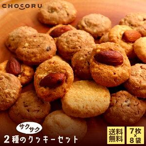 【5/15ポイント2倍】2種のサクサククッキーセットクッキー 焼き菓子 ギフト 父の日 まとめ買い 手土産 自宅用 ナッツ チョコチップ アーモンド