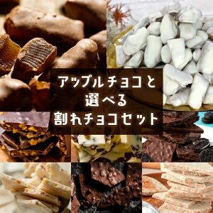 【3/1ポイント10倍】アップルチョコと選べる割れチョコセット割れチョコ ホワイトデー チョコ 誕生日 ギフト 送料無料 アップルチョコ クーベルチュール チョコレート お菓子 りんご アップ