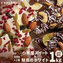 割れチョコ 小悪魔スイート&魅惑のホワイト1kg【送料無料】【 チョコ クーベルチュール チョコレート ギフト 訳あり …