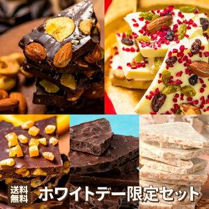 ホワイトデー限定セット 割れチョコ クーベルチュール チョコレート アップルチョコ お菓子 アーモンド オランジェット食品 訳あり 福袋 プチギフト ご褒美 贅沢 国内自社製造 ホワイトデ