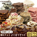 割れチョコ よくばりセット 【 チョコレート チョコ 送料無料 プチギフト 父の日 ご褒美 アソート いちご クッキー コ…