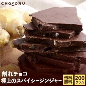 極上のスパイシージンジャー 200g【 チョコ クーベルチュール チョコレート ギフト 訳あり お菓子 業務用】
