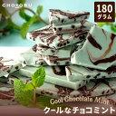 割れチョコ クールなチョコミント180gチョコレート お菓子 お祝い 誕生日 おうち時間 チョコミント ミント チョコチ…