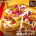 魅惑のホワイト1kg【 割れチョコ チョコ チョコレート お菓子 業務用 アーモンド ドライフルーツ 訳あり ギフト お配…