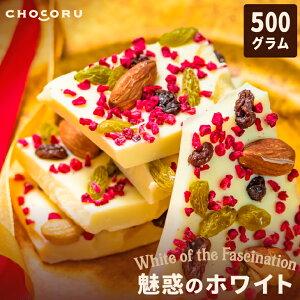 魅惑のホワイト500g割れチョコ チョコレート お菓子 業務用 アーモンド カシューナッツ ドライフルーツ フリーズドライ 訳あり ギフト ご褒美 国内自社製造 お祝い あす楽 ハロウィン