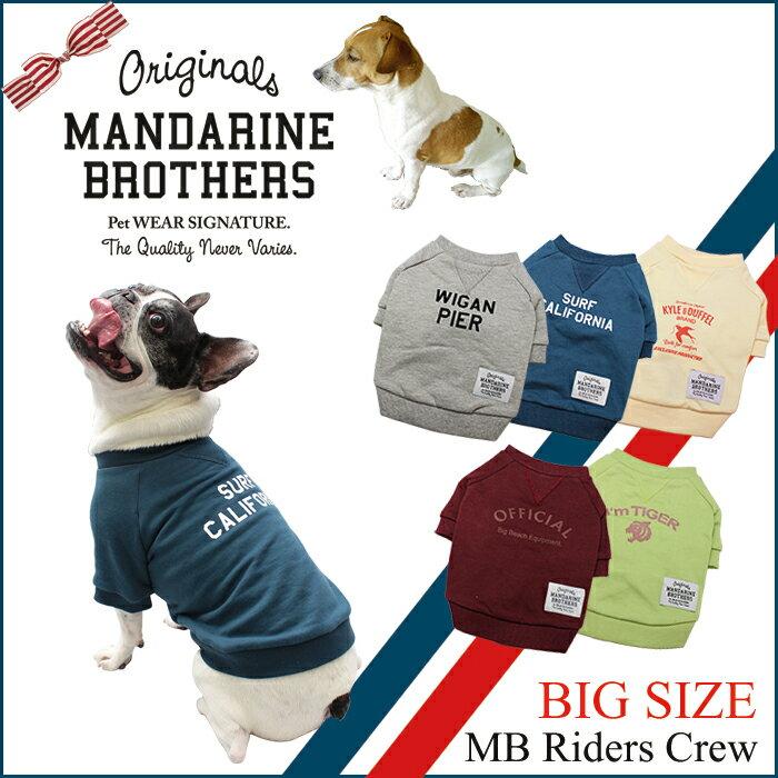 【1着のみメール便送料無料】【犬 服】中型犬 大型犬 トレーナー【犬 洋服】Mandarine Bros.MB Riders Crew