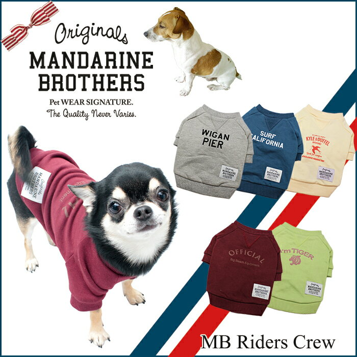 犬 服 トレーナー ドッグウェア 犬服 トレーナー チワワ、トイプードル、ミニチュアダックス 犬 洋服MandarineBros.MB Riders Crew