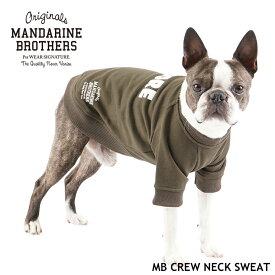 犬 服 スエット プリント ドッグウェア 犬の服 タートルネック 秋 冬 MANDARINE BROTHERS/MB CREW NECK SWEAT(XS〜L)