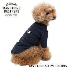 犬 服 袖あり ロンT ドッグウェア 犬の服 タートルネック 秋 冬 MANDARINE BROTHERS/LONG SLEEVE T-Shirts(XS〜L)