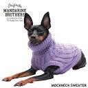 犬 服 セーター ニット ドッグウェア 犬の服 タートルネック 秋 冬 MANDARINE BROTHERS/MOCKNECK SWEATER