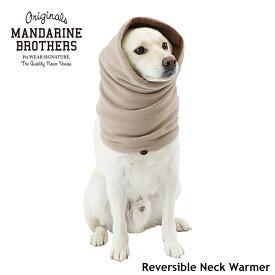 犬 ネックウォーマー スヌード 耳保護 防寒 おしゃれ 秋 冬 たれ耳 ギフト MANDARINE BROTHERS ReversibleNeck(L,XL)