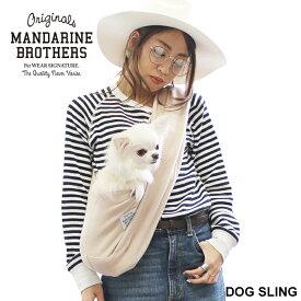 【犬 キャリーバッグ】スリング コンパクト バッグ チワワ トイプー 抱っこ 携帯 犬 帰省 旅行 おしゃれ MANDARINE BROTHERS/NEW DOG SLING