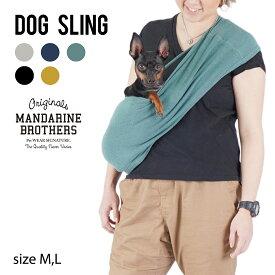 【予約】【犬 キャリーバッグ】スリング コンパクト バッグ 密着 チワワ トイプー 抱っこ 携帯 犬 帰省 旅行 おしゃれ MANDARINE BROTHERS/NEW DOG SLING
