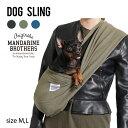 【犬 キャリーバッグ】スリング コンパクト バッグ 密着 チワワ トイプー 抱っこ 携帯 犬 帰省 旅行 おしゃれ MANDARI…