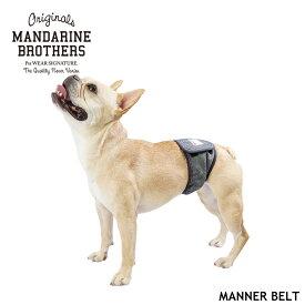 犬 マナーベルト オス 雄 おむつ トイレ おしっこ マーキング 予防 MANDARINE BROTHERS MannerBelt