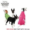 犬 服 インナー 部屋着 被毛 ドッグウェア 犬の服 ロンパース つなぎ タートルネック 新色 MANDARINE BROTHERS/SKIN T…