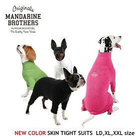 【予約】犬 服 インナー 部屋着 被毛 ドッグウェア 犬の服 ロンパース つなぎ タートルネック 新色 MANDARINE BROTHERS/SKIN TIGHT SUITS(LD,XL,XXL)