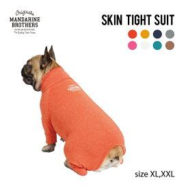 犬 服 インナー 部屋着 被毛 ドッグウェア 犬の服 ロンパース つなぎ タートルネック 秋 冬 小型犬 中型犬 MANDARINE BROTHERS/SKIN TIGHT SUITS(LD,XL,XXL)