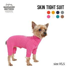 犬 服 インナー 部屋着 被毛 ドッグウェア 犬の服 ロンパース オールインワン つなぎ タートルネック 秋 冬 小型犬 MANDARINE BROTHERS/SKIN TIGHT SUITS(XS,S)スキンタイトスーツ