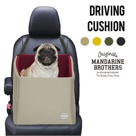 マンダリンブラザーズ 犬 ドライブ クッション ベッド 犬用 車 お出かけ アウトドア 防災 カー用品 ベッド MANDARINE BROTHERS DrivingCushion