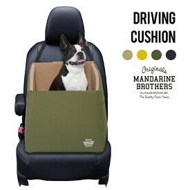 犬 ドライブ ドライブベッド ドライブボックス クッション ベッド アウトドア 犬用 車 お出かけ アウトドア 防災 カー用品 ベッド MANDARINE BROTHERS / DRIVING CUSHION